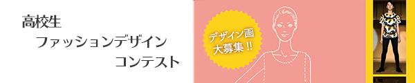 高校生デザインコンテスト2019