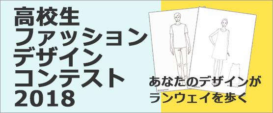高校生ファッションデザインコンテスト