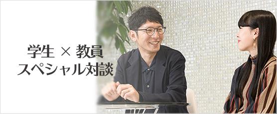 学生×教員 スペシャル対談