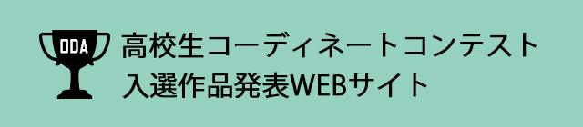 入選作品発表WEBサイト