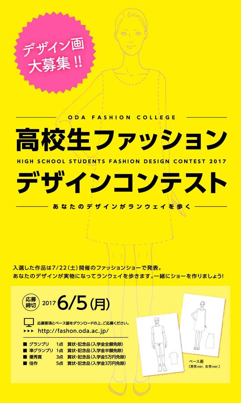 高校生ファッションデザインコンテスト2017