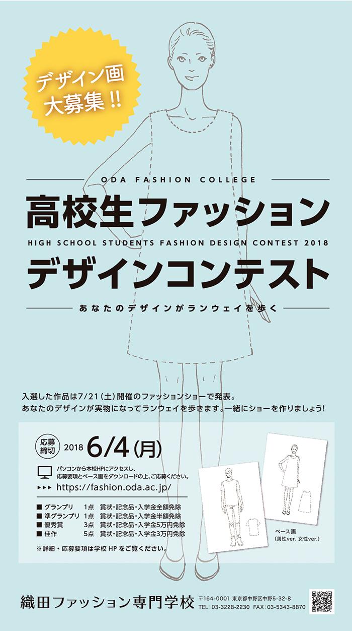 高校生ファッションデザインコンテスト2018
