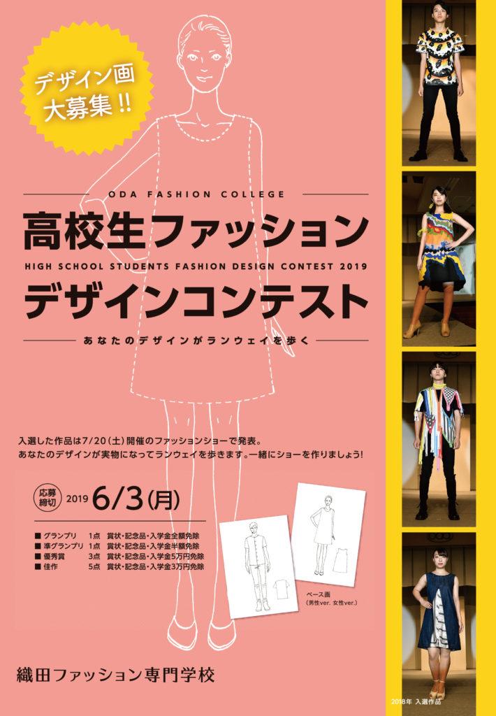 高校生ファッションデザインコンテスト2019のご案内