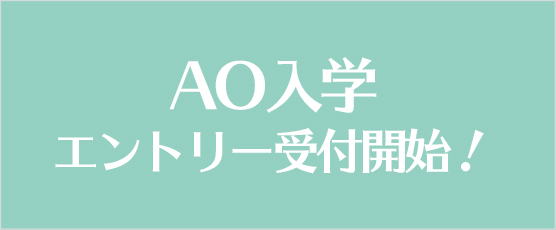 AO入学のエントリー受付を開始しました!